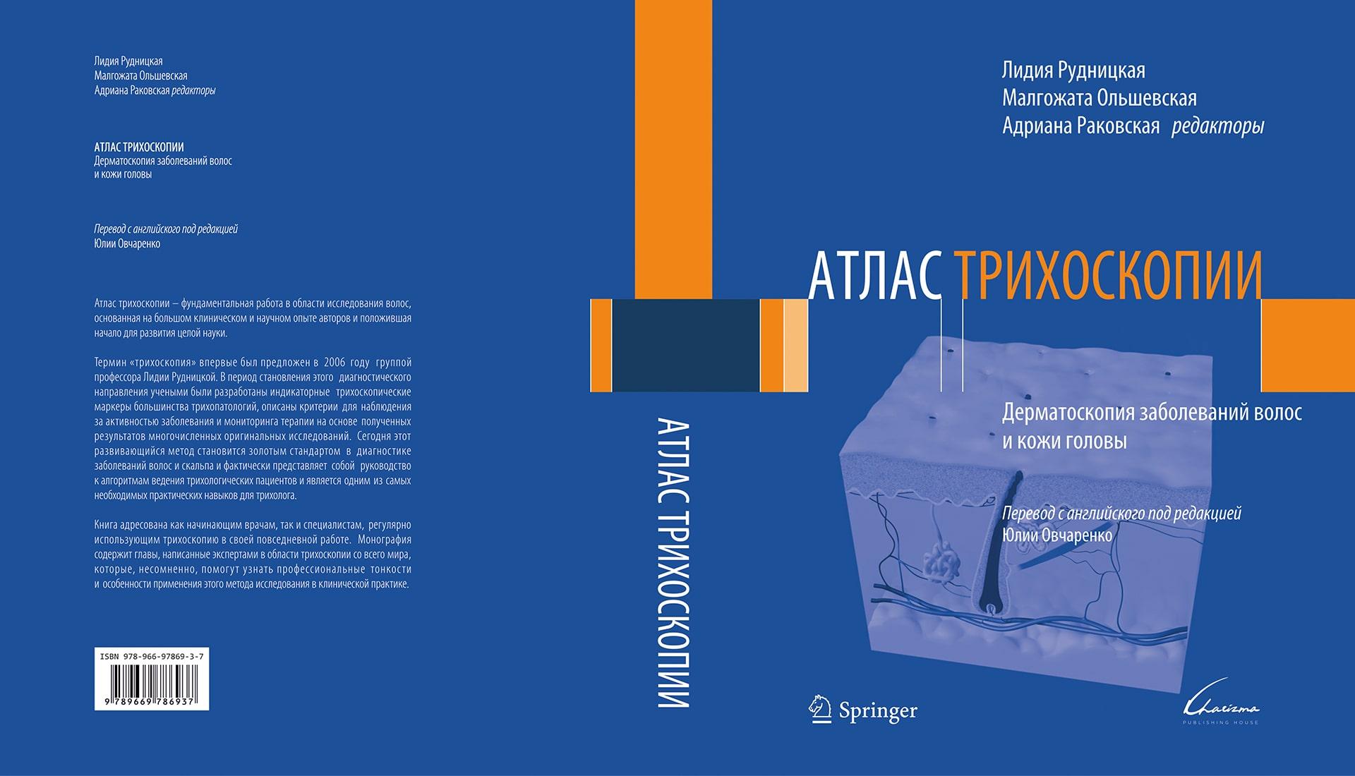 Атлас трихоскопии